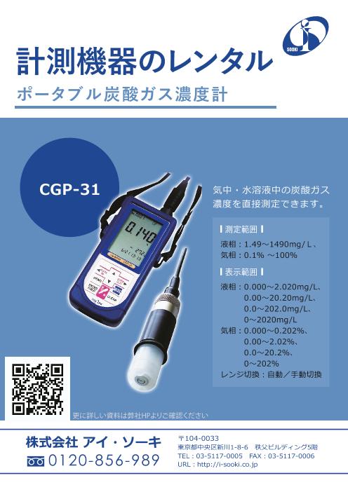 計測機器のレンタル ポータブル炭酸ガス濃度計 CGP-31