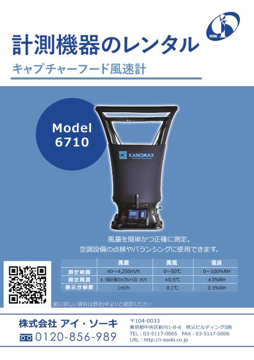 計測機器のレンタル キャプチャーフード風速計 Model 6710