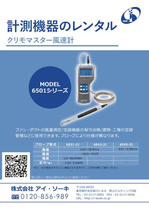 計測機器のレンタル クリモマスター風速計 MODEL 6501シリーズ