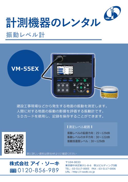 計測機器のレンタル 振動レベル計 VM-55EX
