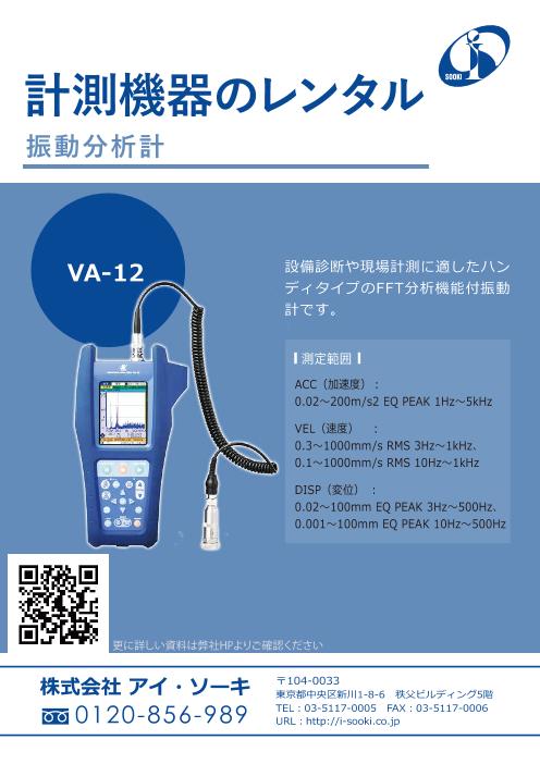 計測機器のレンタル 振動分析計VA-12
