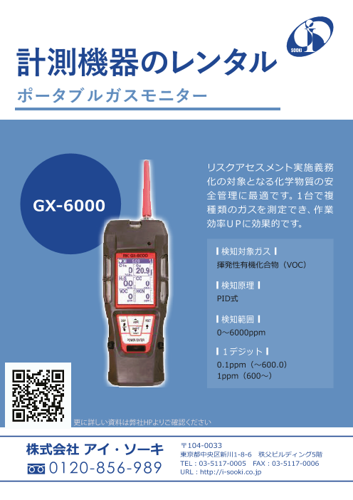 計測機器のレンタル VOC測定器 GX-6000