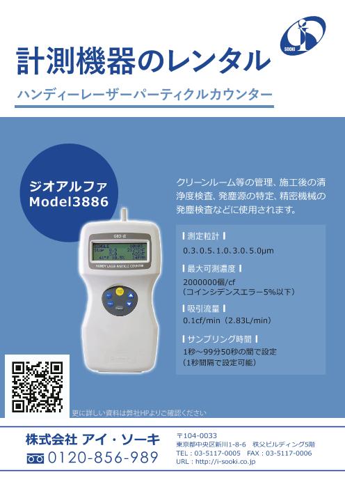 計測機器のレンタル パーティクルカウンター(粉塵計) ジオアルファ Model3886