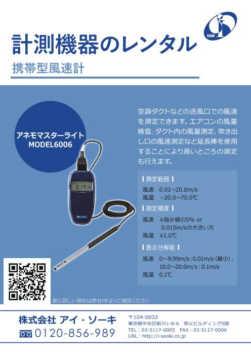 計測機器のレンタル 携帯型風速計 アネモマスター MODEL6006