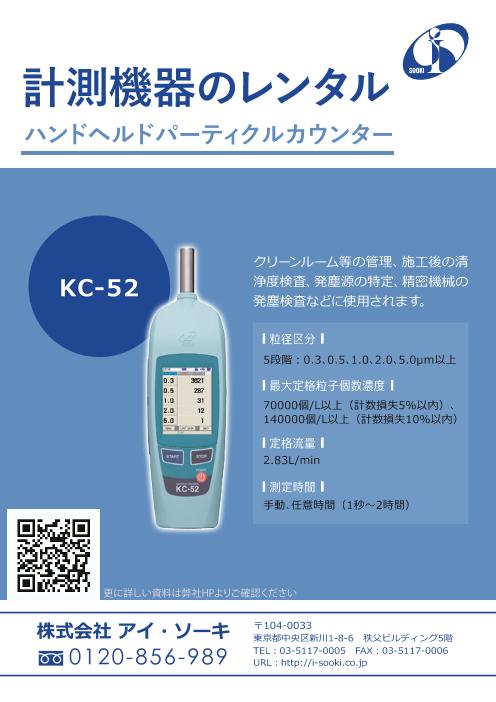 計測機器のレンタル パーティクルカウンター(粉塵計) KC-52