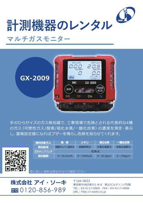 計測機器のレンタル マルチガスモニター GX-2009