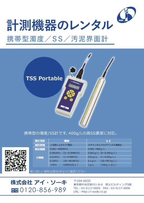 計測機器のレンタル SS濁度計 TSS Portable