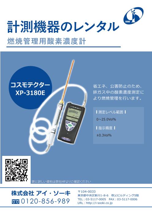 計測機器のレンタル 燃焼管理用酸素濃度計 コスモテクター XP-3180E