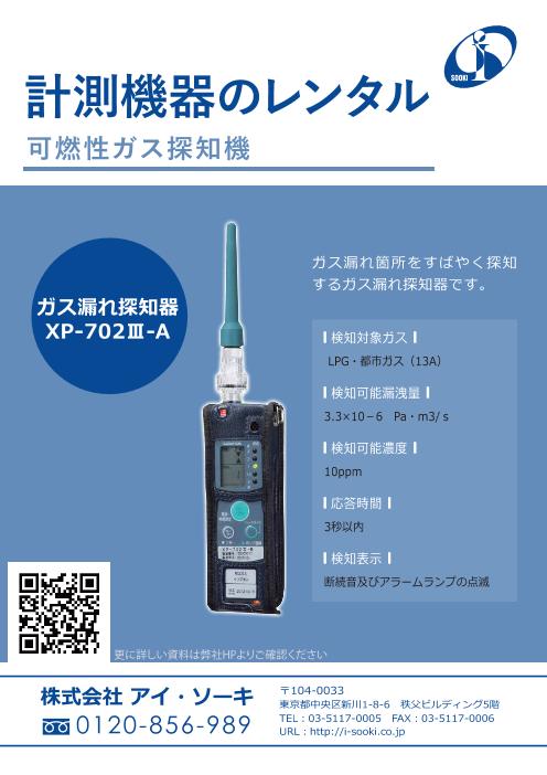 計測機器のレンタル LPG・都市ガス(13A)漏れ探知器  XP-702Ⅲ-A
