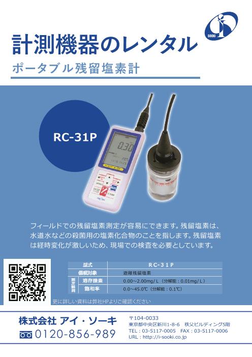計測機器のレンタル ポータブル残留塩素計 RC-31P