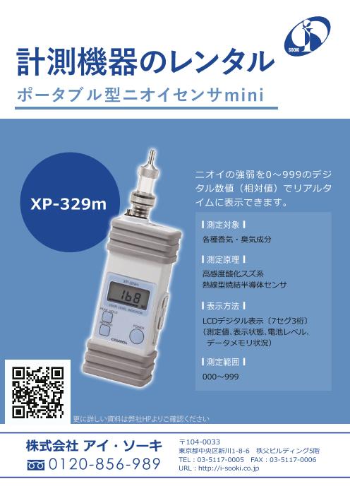 計測機器のレンタル ポータブル型ニオイセンサ XP-329m