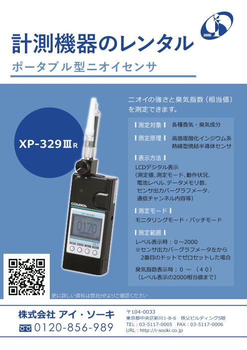 計測機器のレンタル ポータブル型ニオイセンサ XP-329ⅢR