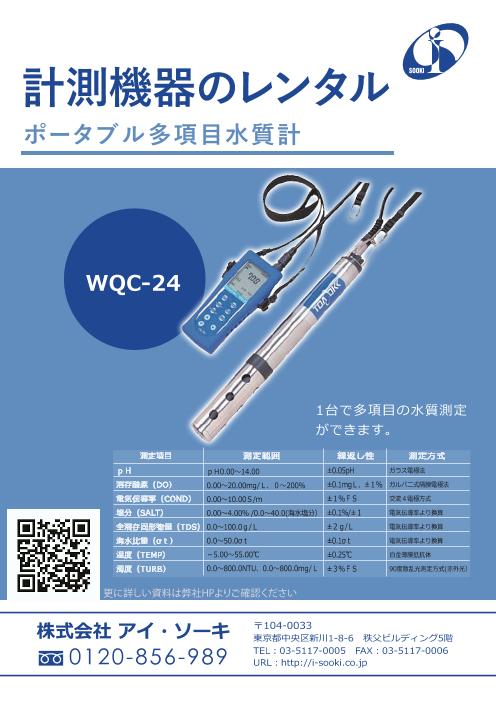 計測機器のレンタル ポータブル多項目水質計 WQC-24