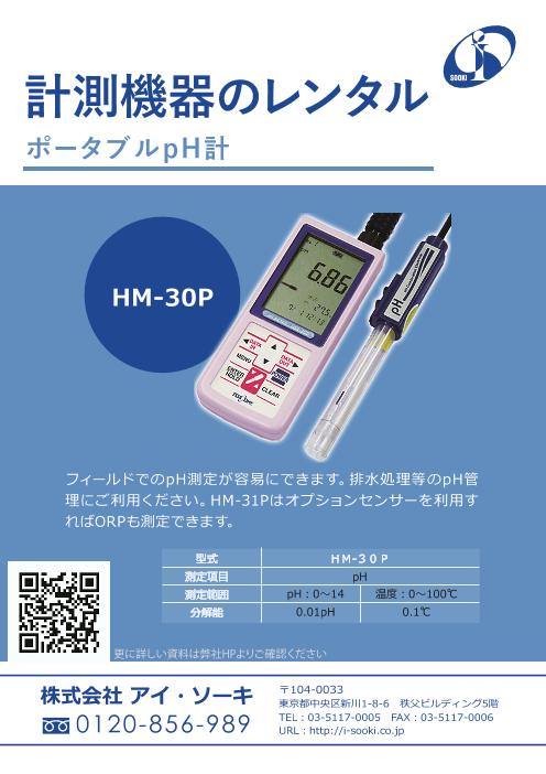 計測機器のレンタル ポータブルpH計 HM-30P