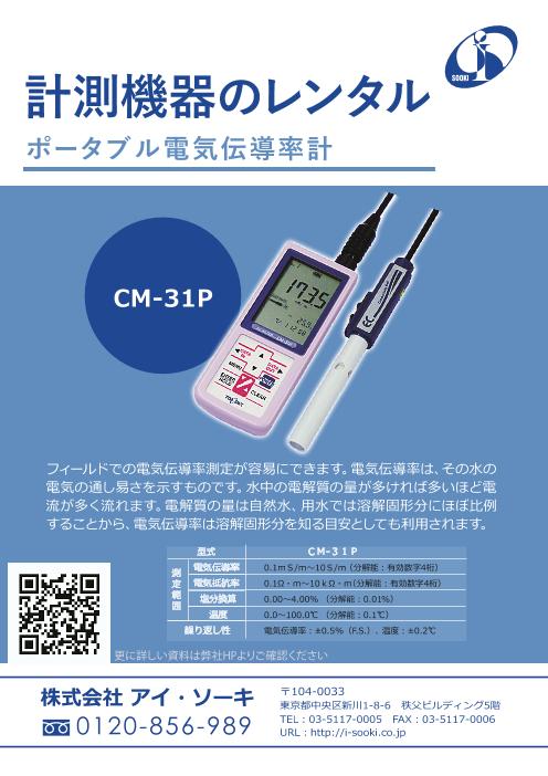 計測機器のレンタル ポータブル電気伝導率計 CM-31P
