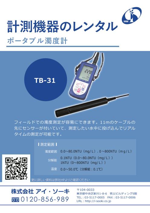 計測機器のレンタル ポータブル濁度計 TB-31