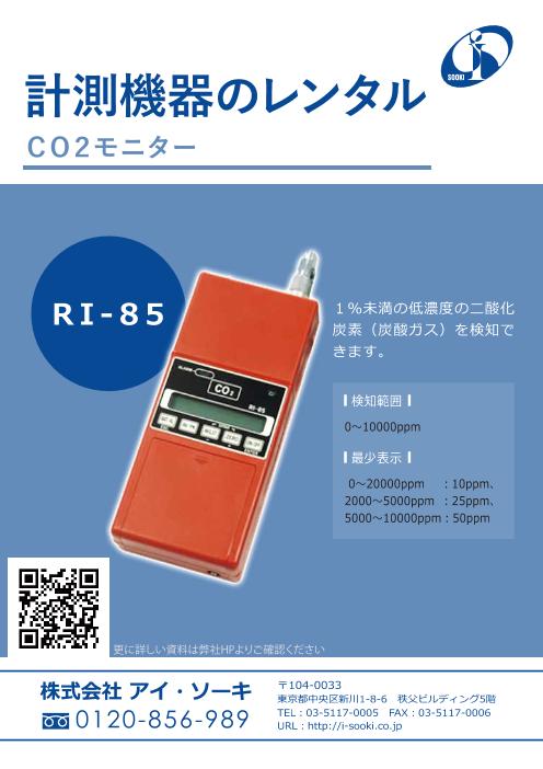 計測機器のレンタル CO2モニター RI-85