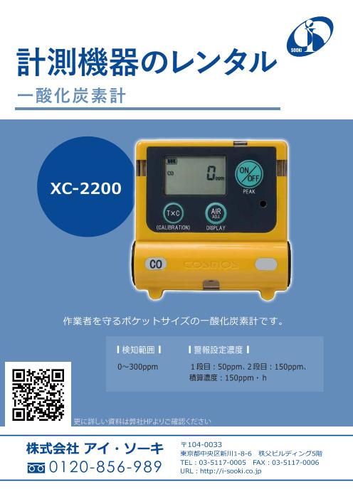 計測機器のレンタル 一酸化炭素濃度計 XC-2200