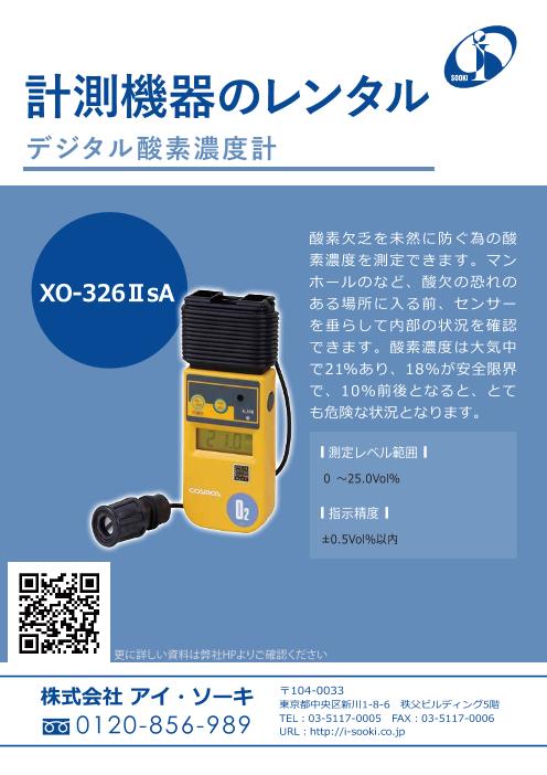 計測機器のレンタル 酸素濃度計 XO-326ⅡsA