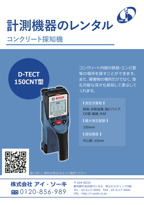 計測機器のレンタル 鉄筋探索機 D-TECT150CNT