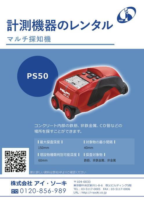 計測機器のレンタル 鉄筋探索機 PS50