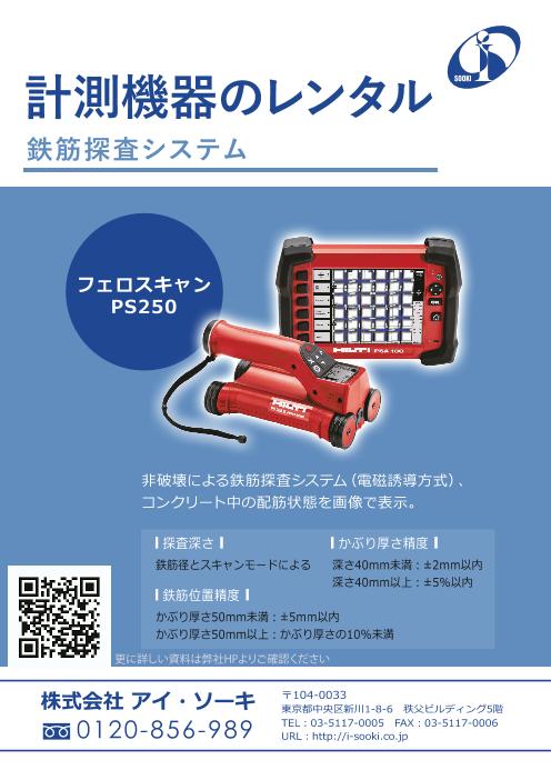 計測機器のレンタル 鉄筋探索機 PS250