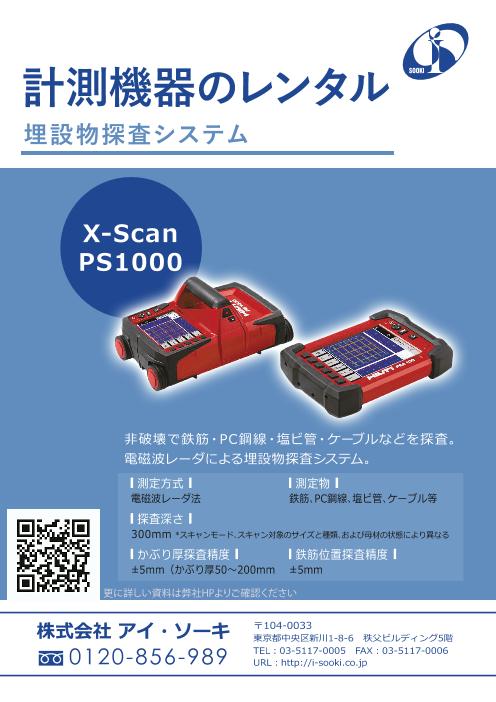 計測機器のレンタル 鉄筋探索機 X-Scan PS1000