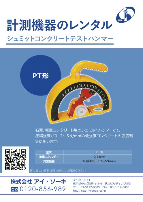 計測機器のレンタル シュミットコンクリートテストハンマーPT形