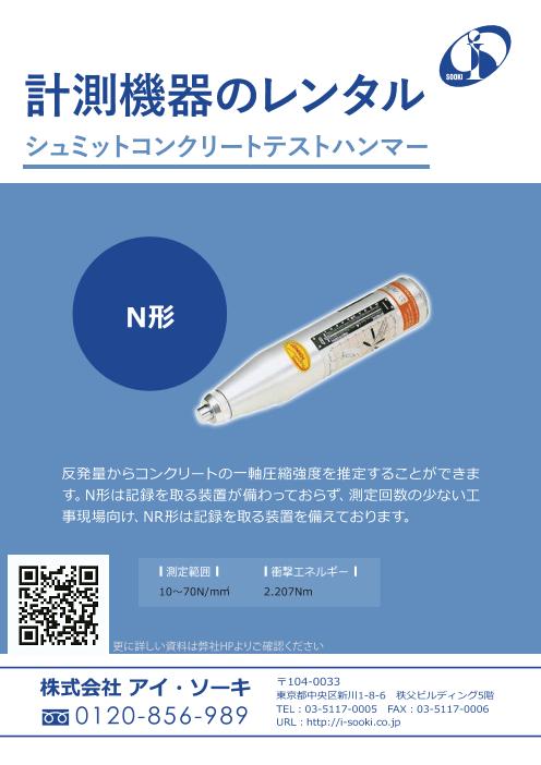 計測機器のレンタル シュミットコンクリートテストハンマー N形