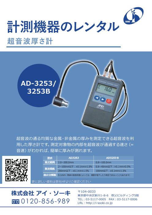 計測機器のレンタル 超音波厚さ計 AD-3253/ 3253B