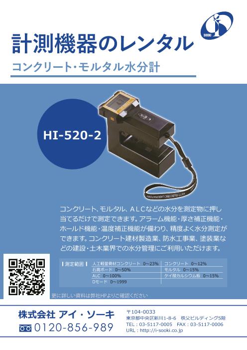 計測機器のレンタル コンクリート・モルタル水分計 HI-520-2