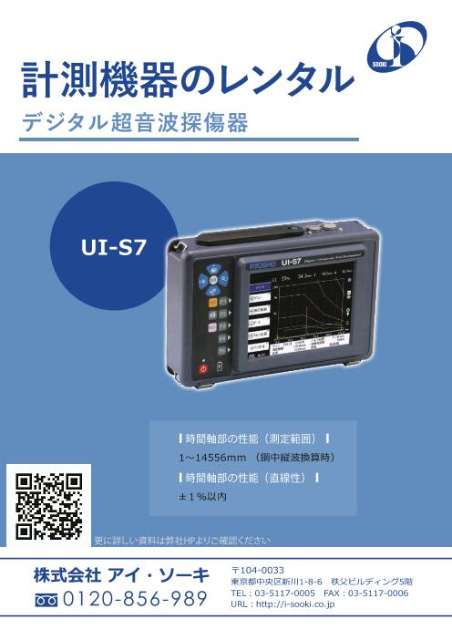 計測機器のレンタル デジタル超音波探傷器 UI-S7