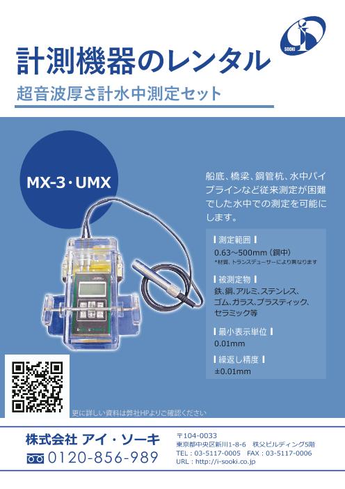 計測機器のレンタル 超音波厚さ計水中測定セット MX-3・UMX