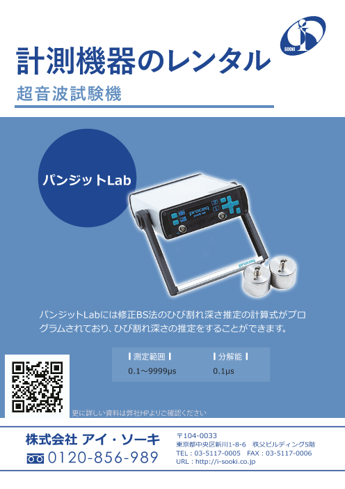 計測機器のレンタル 超音波試験機 パンジットLab