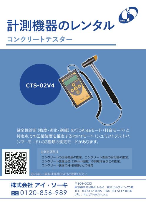 計測機器のレンタル コンクリートテスター CTS-02V4