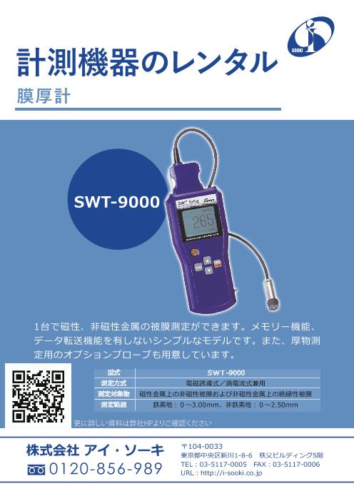 計測機器のレンタル 膜厚計 SWT-9000