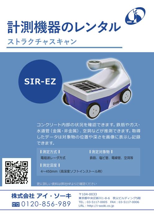 計測機器のレンタル ストラクチャスキャン SIR-EZ