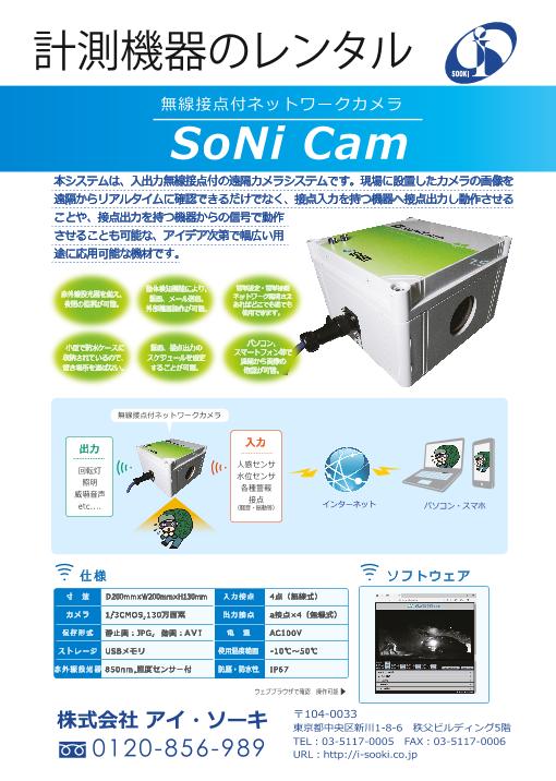 無線接点付ネットワークカメラ SoNiCam