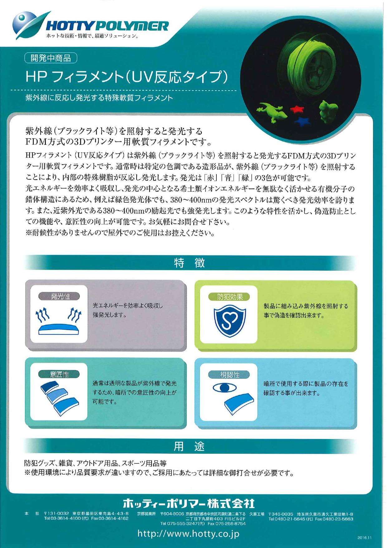 特殊軟質フィラメント HP フィラメント(UV反応タイプ)
