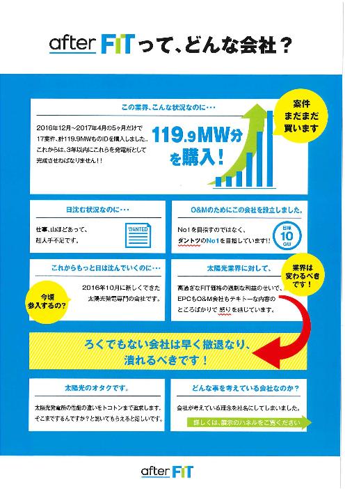 太陽光発電 アフターフィットってどんな会社?