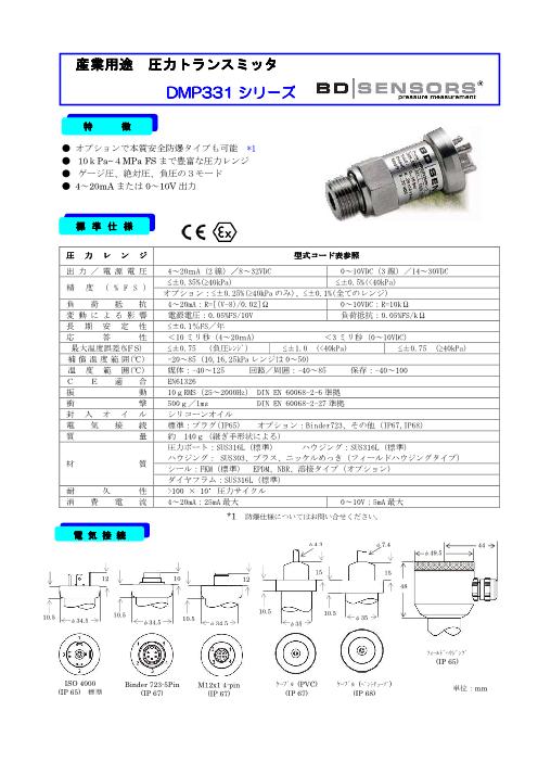 BD社 産業用途 圧力センサ DMP331
