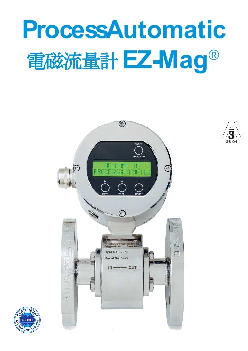スウェーデン PROCESS AUTOMATIC社 高精度 電磁流量計 EZ-Magシリーズ