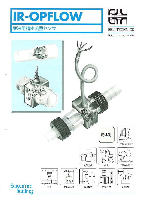テクフロー社 薬液用流量センサ IR-OPFLOWシリーズ