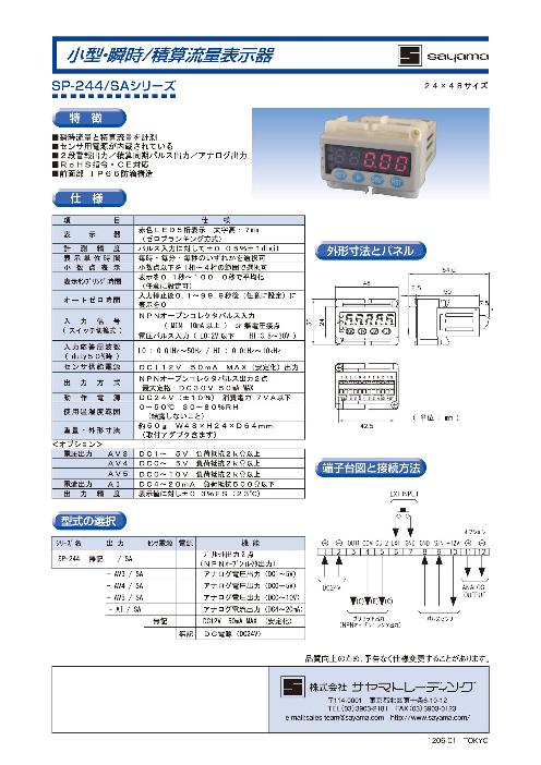 小型 瞬時/積算 流量表示器 デジタルパネルメータ SP-244