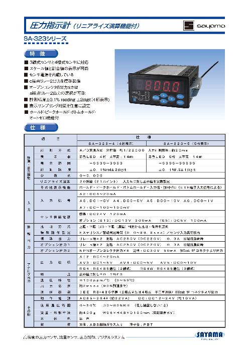 圧力表示器 デジタルパネルメータ SA-323(リニアライズ演算機能付)