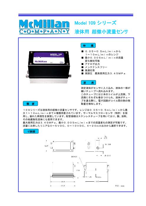 マクミラン社 0.05mL/min~ の超微小 流量センサ 109シリーズ
