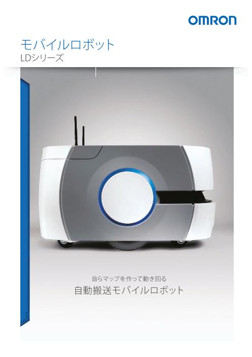 自動搬送モバイルロボット LDシリーズ