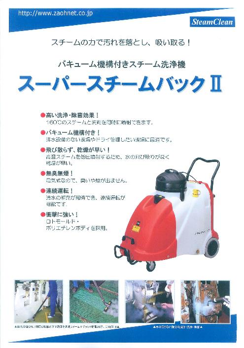 バキューム機構付きスチーム洗浄機 スーパースチームバックⅡ
