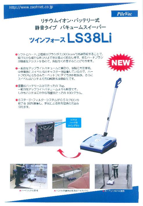 リチウムイオン・バッテリー式 静音タイプ バキュームスイーパー ツインフォース LS38Li
