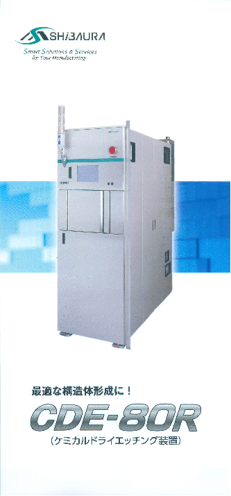 3~8inch ウェーハ C to C 自動化対応 ケミカルドライエッチング装置 CDE-80R